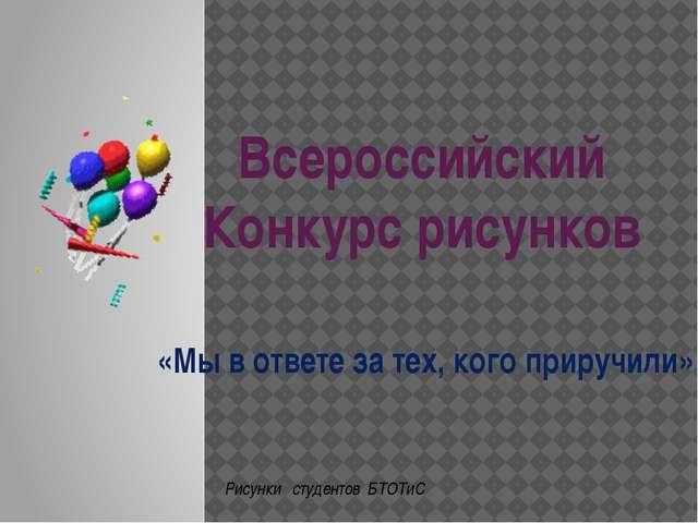Всероссийский Конкурс рисунков «Мы в ответе за тех, кого приручили» Рисунки с...