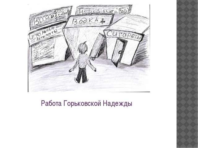 Работа Горьковской Надежды