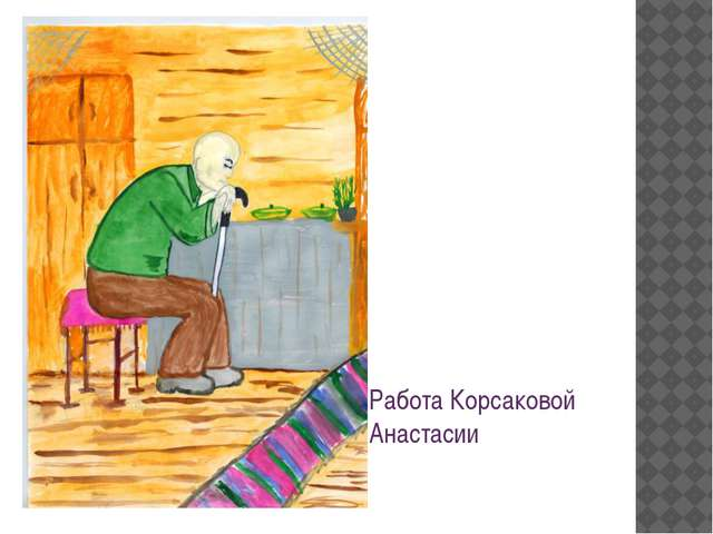 Работа Корсаковой Анастасии
