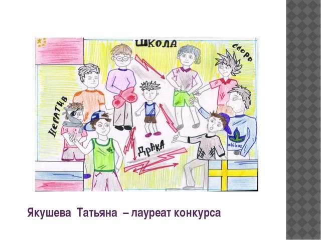Якушева Татьяна – лауреат конкурса