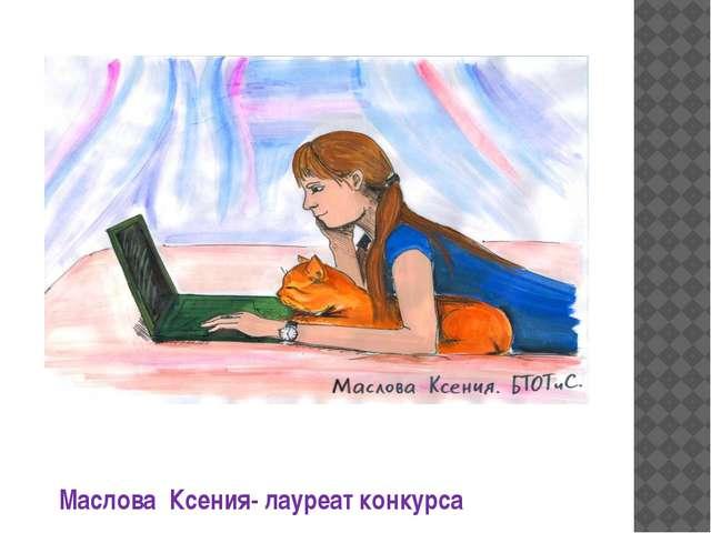 Маслова Ксения- лауреат конкурса