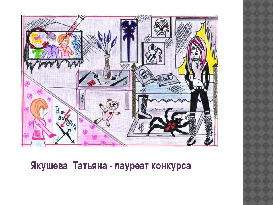 Якушева Татьяна - лауреат конкурса