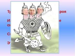 Три Михаила, три супер – героя Их любим втройне, от вас не скроем! Сварщик, ф