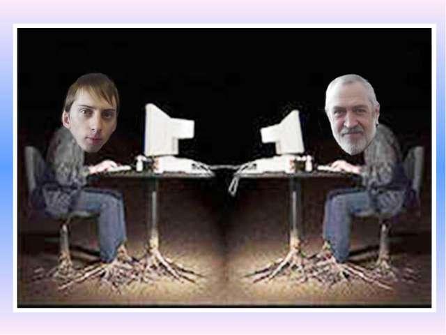 Без них ни дня нам не прожить Призванье – программистом быть! Интернет, вай ф...