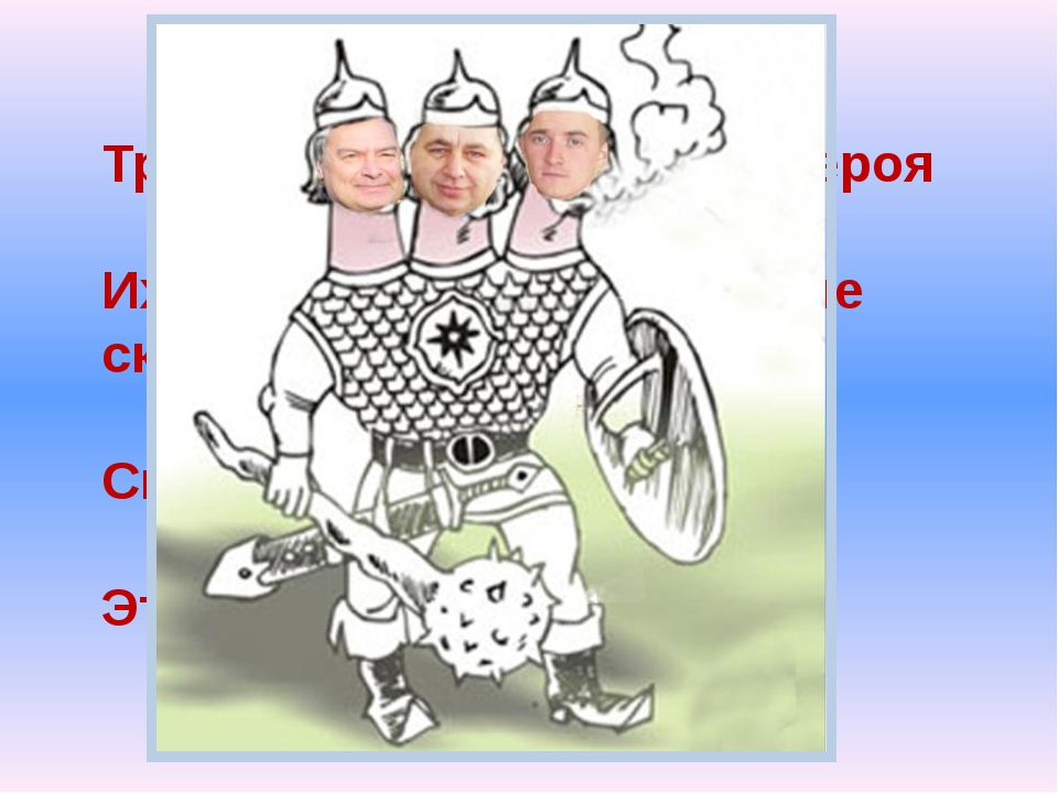 Три Михаила, три супер – героя Их любим втройне, от вас не скроем! Сварщик, ф...