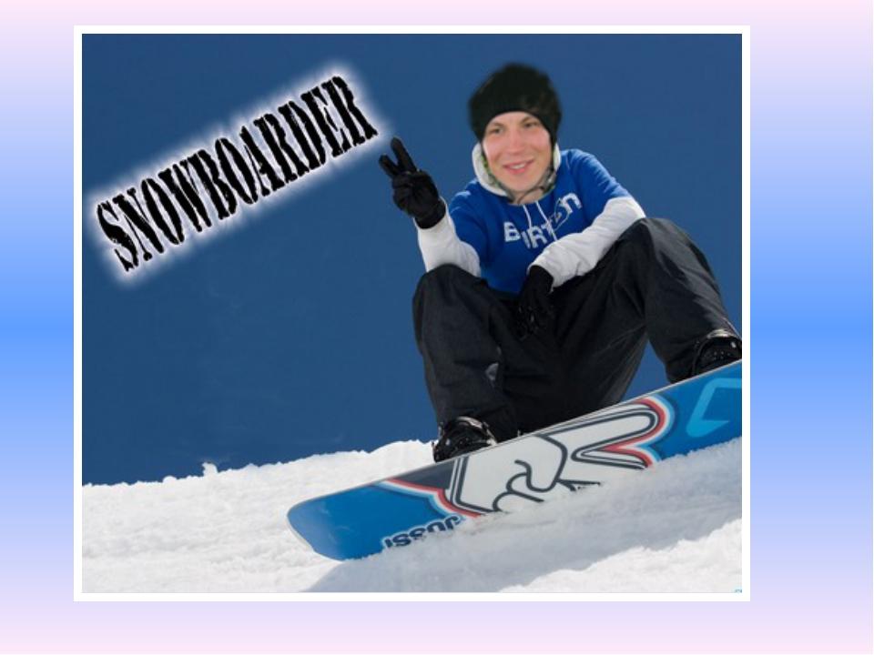 За технику безопасности Андрей Михайлович отвечает. Кататься на сноуборде Жел...