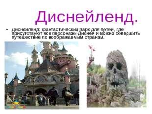 Диснейленд: фантастический парк для детей, где присутствуют все персонажи Дис