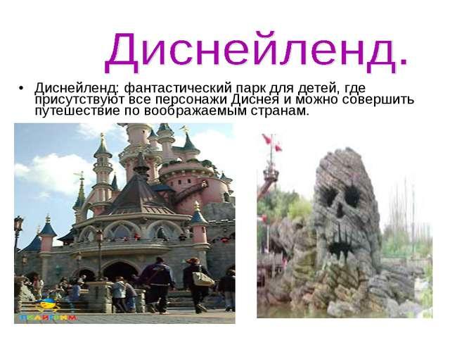 Диснейленд: фантастический парк для детей, где присутствуют все персонажи Дис...