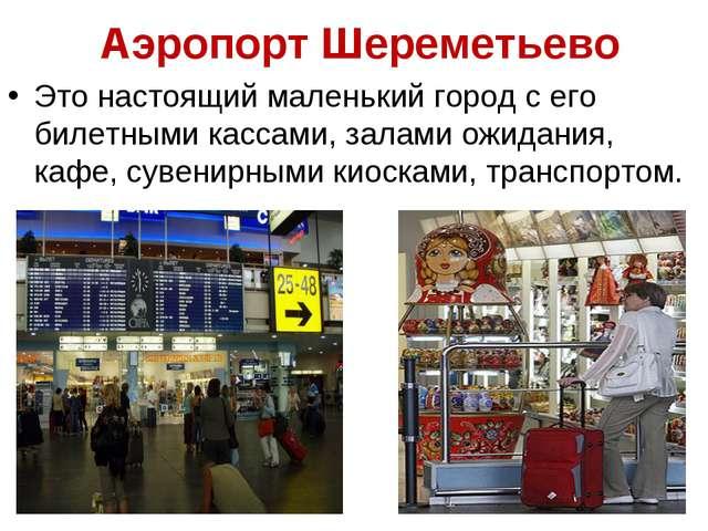 Аэропорт Шереметьево Это настоящий маленький город с его билетными кассами,...