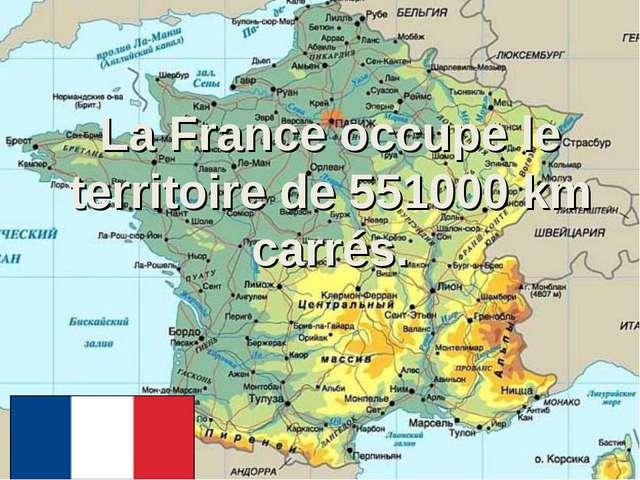 La France occupe le territoire de 551000 km carrés.