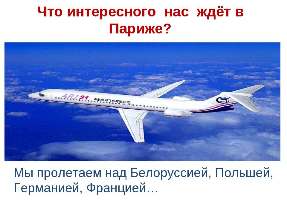Что интересного нас ждёт в Париже? Мы пролетаем над Белоруссией, Польшей, Гер...