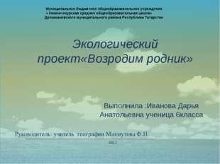 Руководитель: учитель географии Махмутова Ф.Н. Выполнила :Иванова Дарья Анато