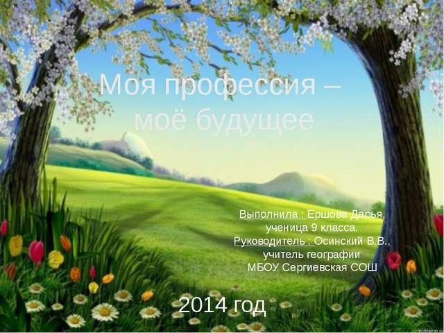 Моя профессия – моё будущее Выполнила : Ершова Дарья, ученица 9 класса. Руков...