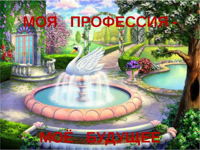МОЯ ПРОФЕССИЯ - МОЁ БУДУЩЕЕ