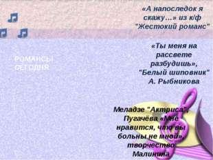 """РОМАНСЫ СЕГОДНЯ «А напоследок я скажу…» из к/ф """"Жестокий романс"""" «Ты меня на"""