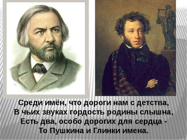 Среди имён, что дороги нам с детства, В чьих звуках гордость родины слышна, Е...
