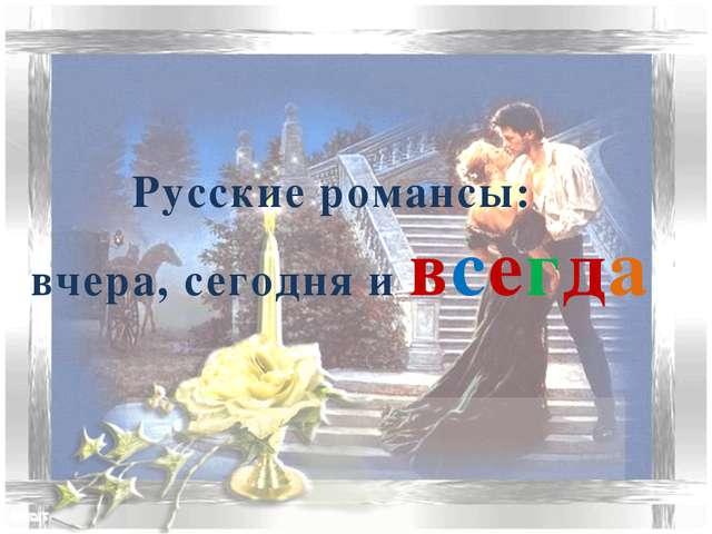 Русские романсы: вчера, сегодня и всегда