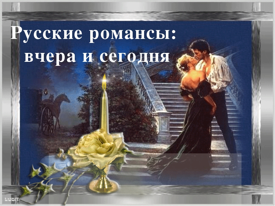 Русские романсы: вчера и сегодня