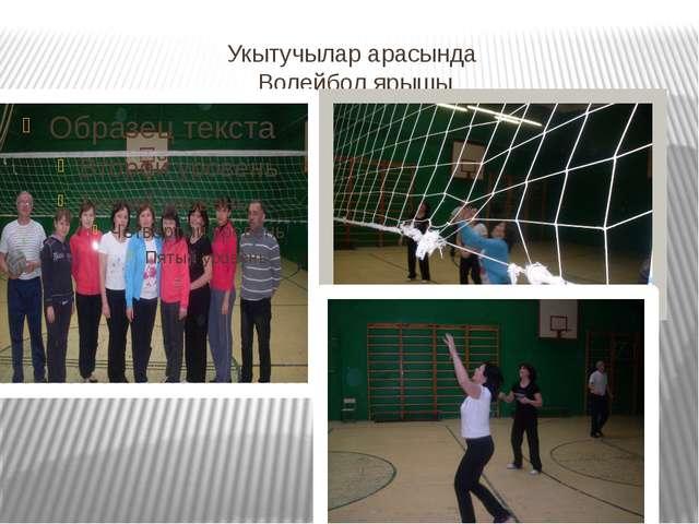 Укытучылар арасында Волейбол ярышы