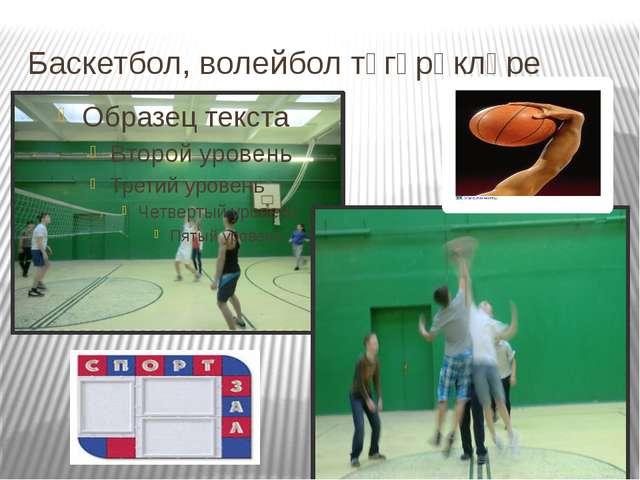 Баскетбол, волейбол түгәрәкләре
