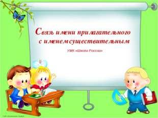 Связь имени прилагательного с именем существительным УМК «Школа России» * Са