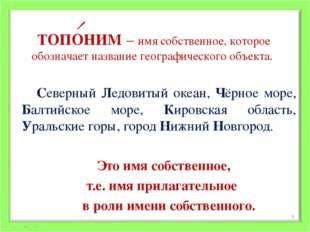 Северный Ледовитый океан, Чёрное море, Балтийское море, Кировская область, У