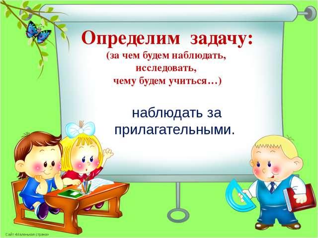 Определим задачу: (за чем будем наблюдать, исследовать, чему будем учиться…)...