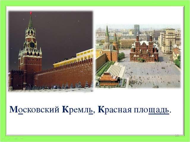 Московский Кремль, Красная площадь. *