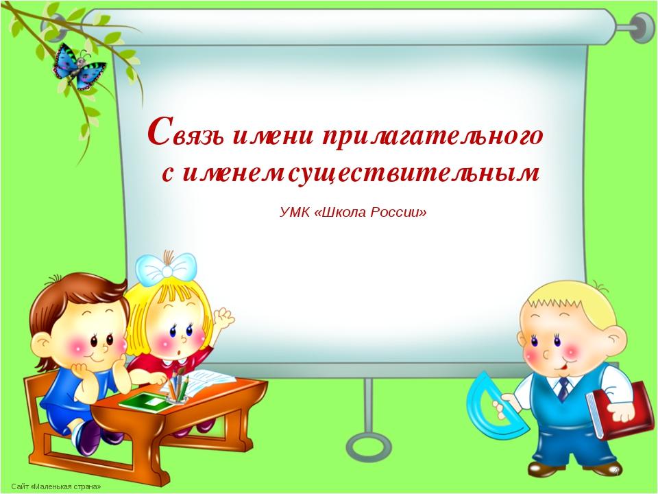 Связь имени прилагательного с именем существительным УМК «Школа России» * Са...