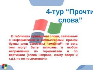 """4-тур """"Прочти слова"""" В табличках приведены слова, связанные с информатикой и"""
