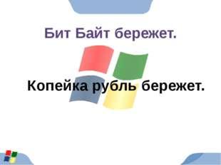 Бит Байт бережет. Копейка рубль бережет.