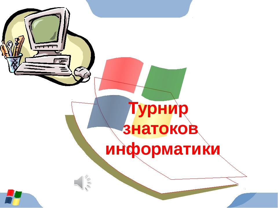 Турнир знатоков информатики