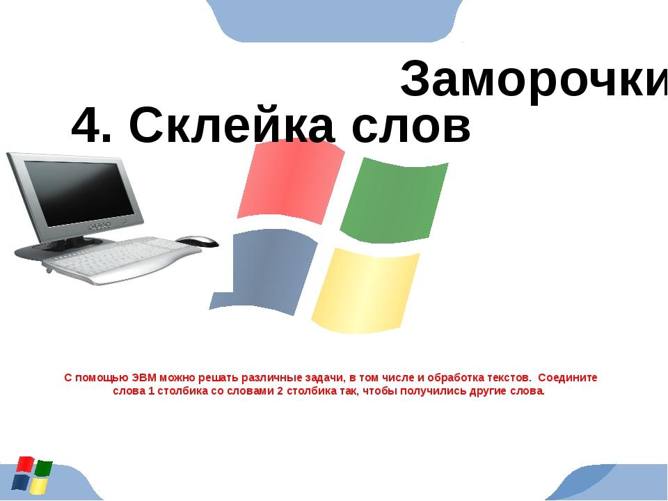 С помощью ЭВМ можно решать различные задачи, в том числе и обработка текстов...
