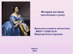 История костюма (презентация к уроку) Выполнила учитель технологии МБОУ «СОШ