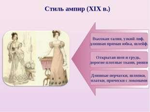 Стиль ампир (XIX в.) Высокая талия, узкий лиф, длинная прямая юбка, шлейф. Дл