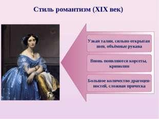 Стиль романтизм (XIX век) Большое количество драгоцен- ностей, сложная причес