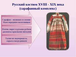 Русский костюм XVIII - XIX века (сарафанный комплекс) Сарафан – шушпан со спл