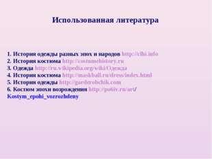 1. История одежды разных эпох и народов http://clhi.info 2. История костюма h