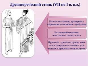 Древнегреческий стиль (VII по I в. н.э.) Платья не кроили, драпировку скрепля