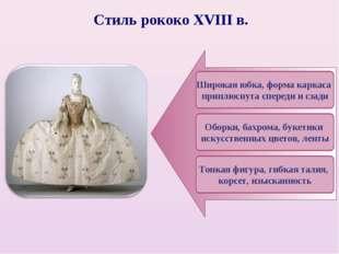 Стиль рококо XVIII в. Широкая юбка, форма каркаса приплюснута спереди и сзади