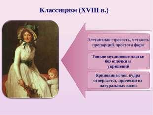 Классицизм (XVIII в.) Кринолин исчез, пудра отвергается, прически из натураль