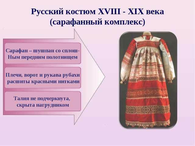 Русский костюм XVIII - XIX века (сарафанный комплекс) Сарафан – шушпан со спл...