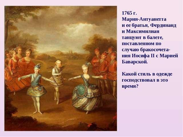 1765 г. Мария-Антуанетта и ее братья, Фердинанд и Максимилиан танцуют в балет...