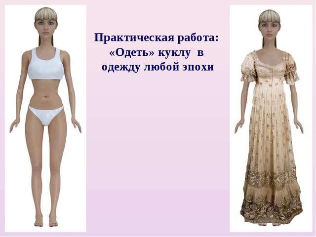 Практическая работа: «Одеть» куклу в одежду любой эпохи
