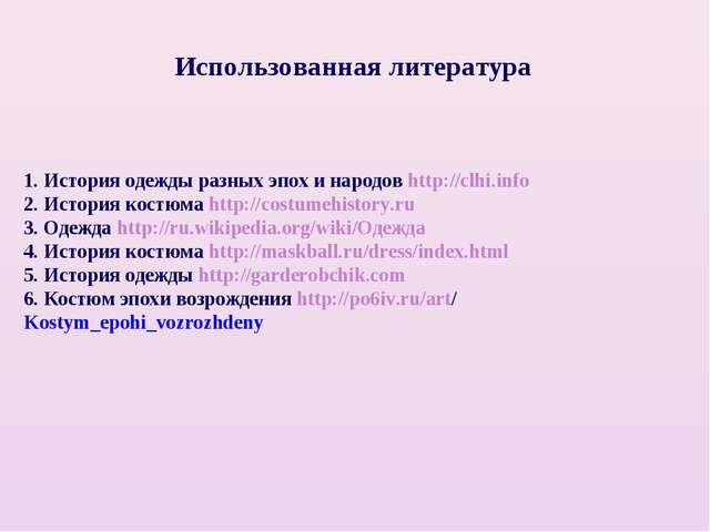 1. История одежды разных эпох и народов http://clhi.info 2. История костюма h...