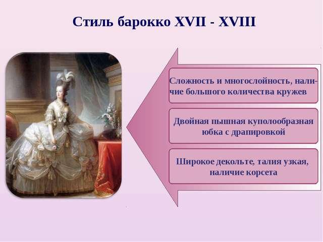 Стиль барокко XVII - XVIII Сложность и многослойность, нали- чие большого кол...