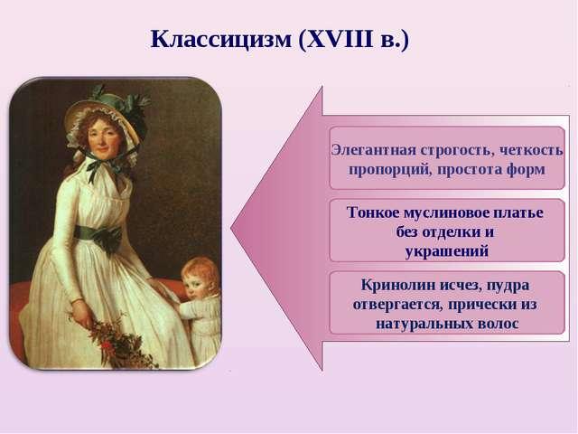 Классицизм (XVIII в.) Кринолин исчез, пудра отвергается, прически из натураль...