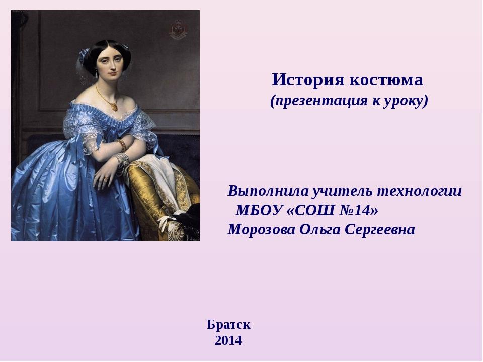 История костюма (презентация к уроку) Выполнила учитель технологии МБОУ «СОШ...