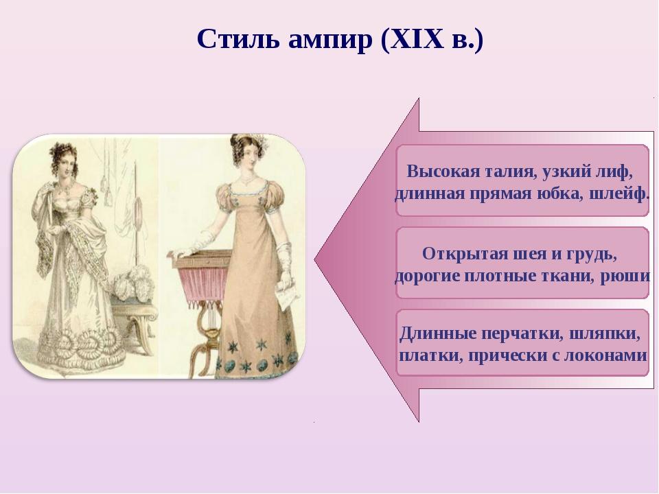 Стиль ампир (XIX в.) Высокая талия, узкий лиф, длинная прямая юбка, шлейф. Дл...