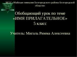 МОУ «Майская гимназия Белгородского района Белгородской области» Обобщающий у